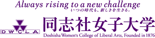 Always rising to a new challenge いつの時代も、新しきを生きる。 同志社女子大学