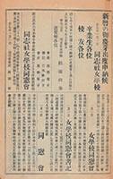 同志社女学校同窓会広告 (『同志社女学校期報』第1号奥付)