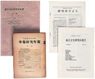 研究所発行の出版物