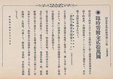 ジェームズ夫人の寄附申込 (1911年8月)