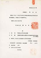 大学院設置認可書 1967年3月29日付 文学研究科英文学専攻修士課程