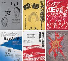 EVEのポスター (1972年、73年、75年、81年、82年、86年)