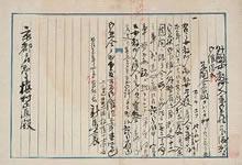 京都府知事槙村正直宛「外国女教師(H. F. パーミリー)入京免状の下附を督促する願」 1877年同志社女学校で働くために来日したパーミリーに対して、槙村府知事がなかなか許可をしないので、新島は大変苦労をした