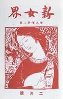『新女界』第9巻第2号(1917年)