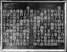 行啓記念碑銘板