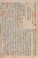 資金募集趣意書 (『同志社女学校期報』第2号1894年6月)