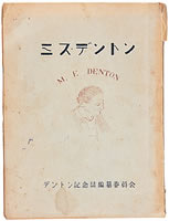 『ミス・デントン』 デントン記念誌編慕委員会編 (1953年)