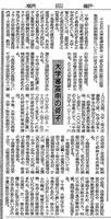 大学審議会答申の骨子 朝日新聞(1991年5月18日)