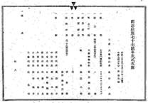 同志社第77回卒業式次第 栄光館ファウラー講堂、この時まで同志社の全学校が合同卒業式を挙行した(1948年3月20日)