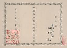 第2回同志社女学校英書科田代初の卒業証書(1883年6月29日)