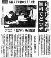 河野講師指導のもとに行われた、京田辺キャンパス周辺域の外国人に対する日本語指導 京都新聞(1996年6月16日)