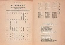 1953年第1回女子大学卒業式プログラム同志社カレッジ・ソング斉唱がある