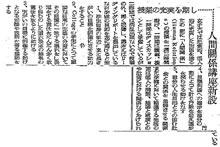 「人間関係」講座新設を報じる『同志社女専・女大新聞』 第1号(1949年7月1日)