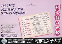 6-53 第1回リカレント学習講座ポスター 地下鉄京都線車内等に掲示された