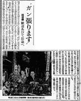 第22回世界卓球選手権大会に出場する楢原静世選手の壮行パレードを伝える新聞記事(1955年3月28日、京都新聞)