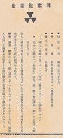 同志社記章制定 (1893年)