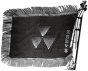同志社女子専門学校校旗 1929年5月制定