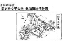 北海道修学旅行計画表 地図 (1964年)