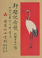 「同志社女学校期報」第50号行啓記念号 (1925年2月)