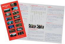 国際交流プログラムのパンフレット