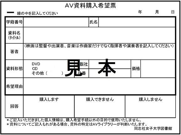 AV資料購入希望票