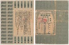 衣料切符 衣料購入は切符による配給制度。1942年から実施。寮生の昭和19年4月1日~昭和21年3月31日有効のもの