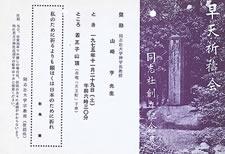創立記念早天祈禱会案内(1975年11月29日)
