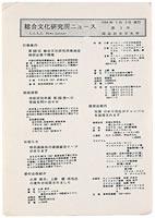 総合文化研究所ニュース第1号 (1984年7月2日発行)