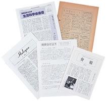各学会の会報 生活科学会通信、家政学だより、Halcyon 、頌啓会だより、日本語日本文学会會報