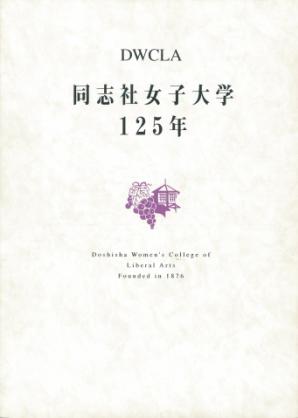 記念写真誌 同志社女子大学125年
