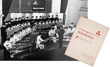 邦楽部 第2回定期演奏会 栄光館(1960年11月27日)