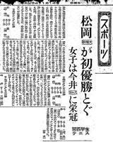 同女大の優勝を伝える新聞記事1954年11月14日(神戸新聞)