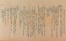 同志社女子部防空心得 (1942年)
