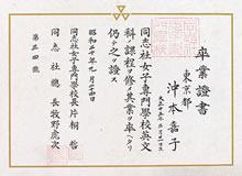 卒業証書 1945年9月24日、日付は24日だが、授与は27日。式は29日に挙行された。敗戦後の混乱で大半は出席できなかった