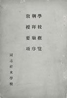 同志社女学校概覧 (1896年3月)