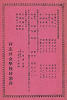 同志社女学校同窓会基本金募集委員 (1903年)