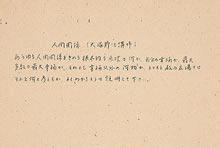 「人間関係」試験問題 大塚節治嘱託講師担当(1963年)