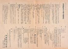 1949年度同志社女子大学入学案内
