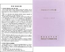 大学の自主・自律意識を高めた『同志社女子大学白書』(1997年)