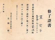 女専研究科修了証書 研究科は1945年9月卒業生のための補習を目的に設置(1946年3月28日)