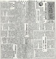 『同志社女専・女大新聞』第1号(1949年7月1日)「編集後記」の中で、女専時代にはなかった新聞が女子大発足とともに発行可能になった喜びを述べている