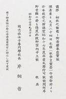 1942年度卒業式案内状 (1942年9月)