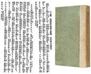 松浦政泰『同志社ローマンス』(1918)に記載された『明治18年事件』の顛末