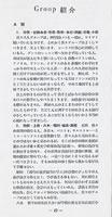 グループ紹介の記事 (同上しおり)