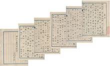 第1回卒業生山岡登茂の卒業エッセー「責任」 (1882年6月29日)