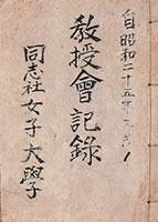 同志社女子大学教授会記録(1950年度)