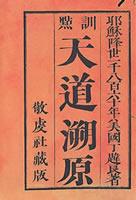 W. A. P. マーチン著『天道遡源』(写真は1860年版)(吉海直人氏所蔵)