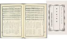 『讃美歌并楽譜』美国派遣宣教師事務局 明治15年3月(復刻)