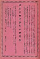 同志社女学校基本金募集広告 (1903年)