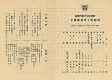 卒業式式次第 (1942年9月)